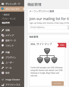 All in One SEO Packのメニュー