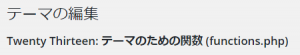 functions.phpを選択