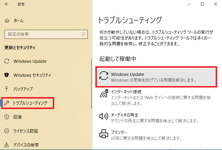 trouble-shooting-windows-update-1